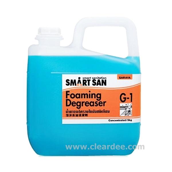 น้ำยาขจัดคราบไขมันชนิดโฟม Foaming Degreaser G-1