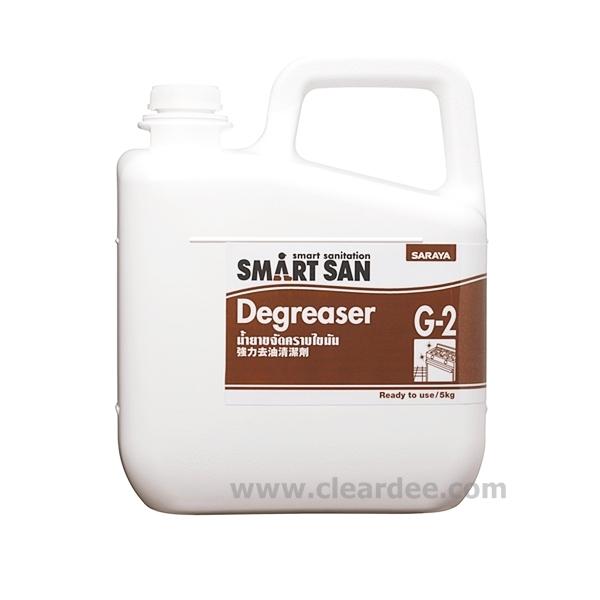 น้ำยาขจัดคราบไหม้ SMART SAN Degreaser G-2