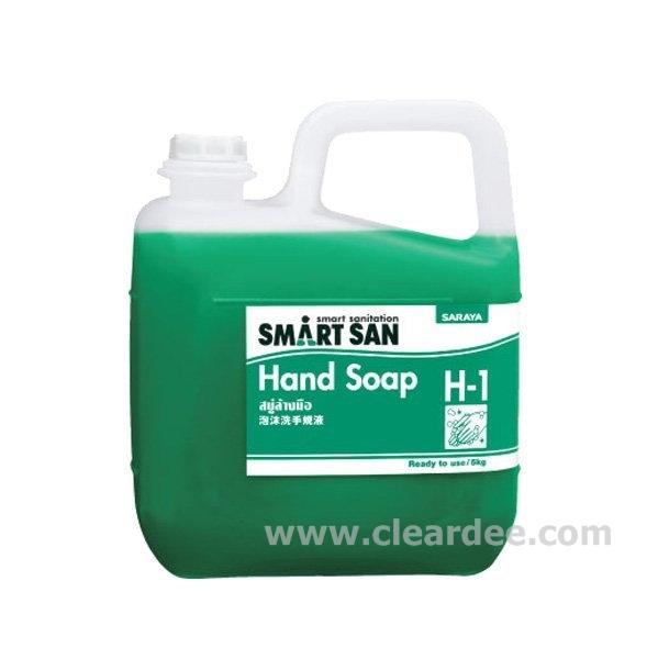 สบู่โฟมล้างมือขจัดแบคทีเรีย SARAYA Foaming Hand Soap Smart San H -1 (หมด)